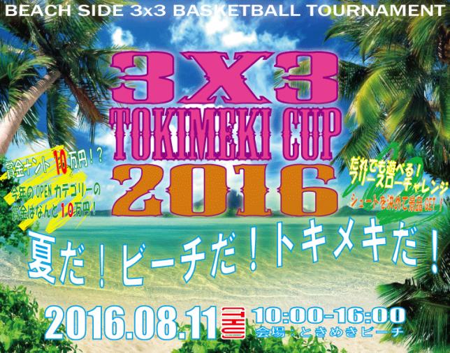 tokimekicup2016_01